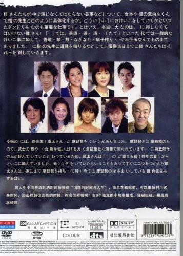 2008 Japanese Tv Series: Loss Time Life