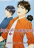 CD付き 妖怪アパートの幽雅な日常(7)特装版 (講談社キャラクターズA)