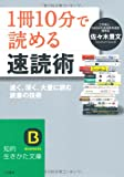 「1冊10分」で読める速読術 (知的生きかた文庫)