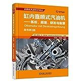 缸内直喷式汽油机:系统、原理、研发与前景