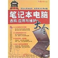笔记本电脑选购、应用与维护大全