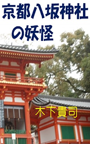 The youkai in Kyoto Yasaka Jinja (Japanese Edition)