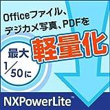 NXPowerLite 7 デスクトップエディション ダウンロード版 [ダウンロード]
