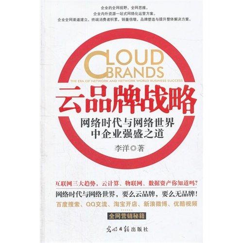 Download Cloud brand strategic network era and the business enterprise in the network world strong way (Chinese edidion) Pinyin: yun pin pai zhan lve wang luo shi dai yu wang luo shi jie zhong qi ye qiang sheng zhi dao pdf epub