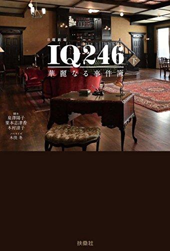 IQ246 華麗なる事件簿(下)