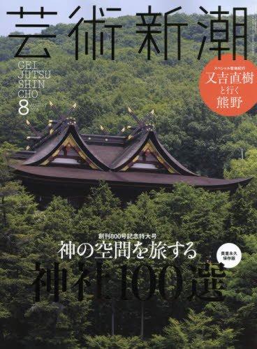 芸術新潮 2016年 08 月号