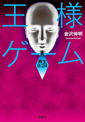 王様ゲーム 再生9.24 (双葉文庫)