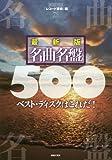 最新版 名曲名盤500 (ONTOMO MOOK)