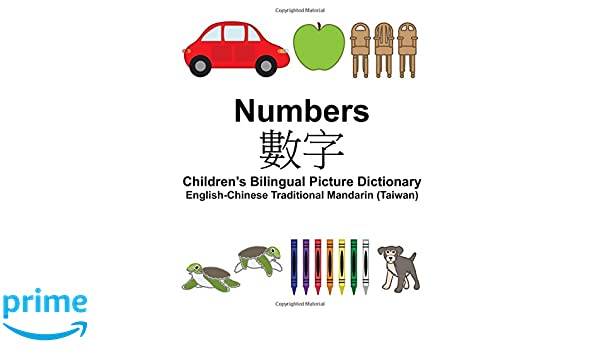 English-Chinese Traditional Mandarin (Taiwan) Numbers