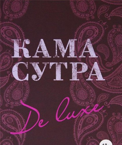 Kamasutra De Luxe (novoe oformlenie)