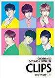 Choshinsei (Supernova) - 5 Years Complete Clips And More!!!!!! [Japan LTD BD] UPXH-9002