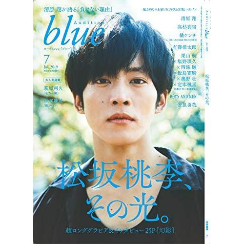 Audition blue 2019年7月号 表紙画像