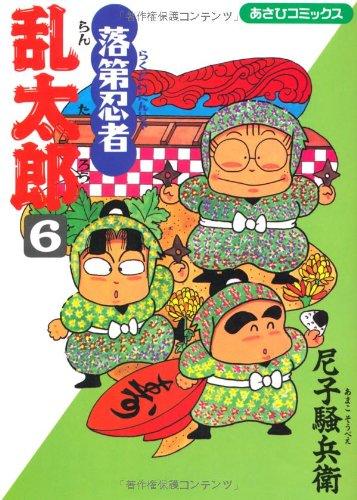 Failure Ninja Rantaro (6) (Asahi Comics) [Comic]: Sobe Amako ...