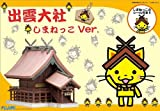 The building series SPOT 1/100 Izumo Taisha shimanekko Ver.