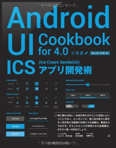 Android UI Cookbook for 4.0 : ICS Ice Cream Sandwich apuri kaihatsujutsu.