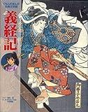 (Manga Museum of classical literature Kumon) Yoshitsune Symbol ISBN: 4875767242 (1993) [Japanese Import]