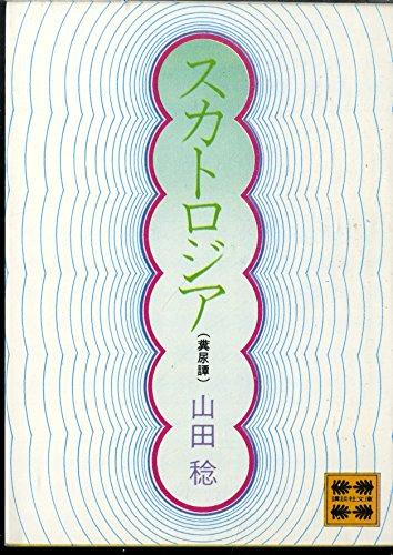 スカトロジア―糞尿譚 (1977年) (講談社文庫)