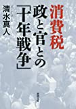 消費税 政と官との「十年戦争」 (新潮文庫)