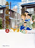 品川宿猫語り 第5巻―猫たちと人々の下町愛情物語 (ねこぱんちコミックス)