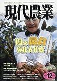 現代農業 2016年 12 月号 [雑誌]