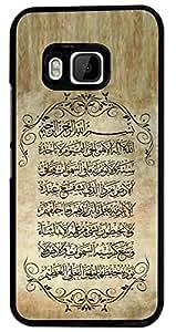 htc One M9 ayat al kursi Muslim Logo Sentence Believe Allah 176 Fashion Trend Case Back Cover Metal and Hard Plastic Case