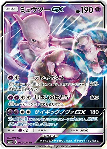 Amazon Com Pokemon Card Game Smp2 017 024 Mewtwo Gx Super Rr