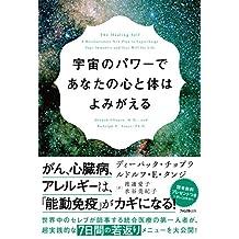 宇宙のパワーであなたの心と体はよみがえる (Japanese Edition)