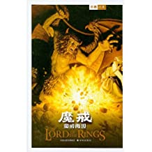 The Fellowship of the Ring (The Lord of the Rings, Part 1) (in Simplified Chinese) (Chinese Edition)