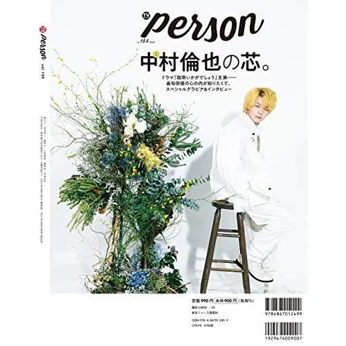 TVガイド PERSON Vol.104 追加画像