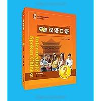 博雅对外汉语精品教材·口语教材系列:中级汉语口语(2)(第三版)