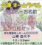 介護お名前シール 衣類用アイロンラベル(施設管理用 介護ネームシール)30枚セット (10mm×50mm, ピンク)