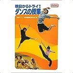 明日からトライ!ダンスの授業 DVD付