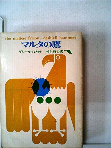 マルタの鷹 (1961年) (創元推理文庫)