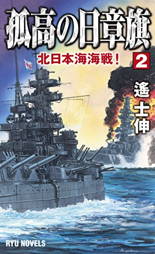 孤高の日章旗 (2) 北日本海海戦! (RYU NOVELS)