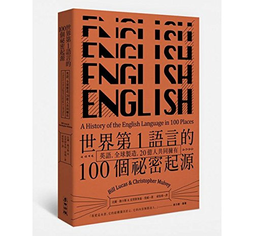 A History of the English Language in 100 Places (Chinese Edition) by Bill Lucas,Christopher Mulvey ebook