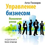 Upravlenie biznesom: Psihologija uspeha [Management: Psychology of Success] | Anton Ponomarev
