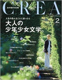 CREA 2016年2月号 大人の少年少...