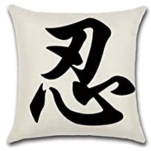 KAMA Asian art style, Chinese calligraphy design Pillowcase Family art Decoration Sofa Cushion Set Cotton linen Pillow Cover 18×18inch (Exercise patience)