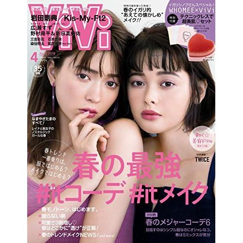ViVi 2018年4月号 画像 A