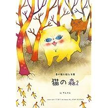 nekonomori2: zennnotanewouerutabi (Japanese Edition)
