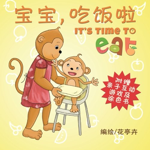 It's Time To Eat (Chinese Edition) PDF