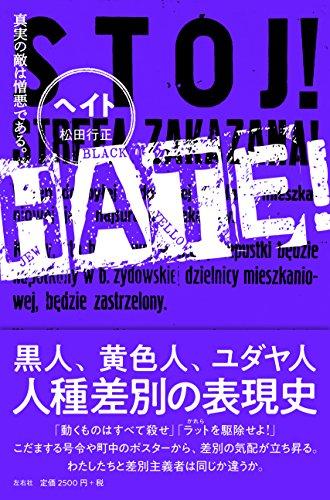 HATE! 真実の敵は憎悪である。