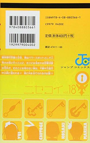Nisekoi. 18 (Ichigeki).