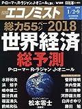エコノミスト 2018年 1/2・9合併号