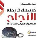 Khareetatoka Fi Rehlat Annajah: Your Road Map for Success - in Arabic Audiobook by John C. Maxwell Narrated by Manar Rashwani
