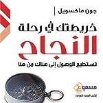 Khareetatoka Fi Rehlat Annajah: Your Road Map for Success - in Arabic   John C. Maxwell
