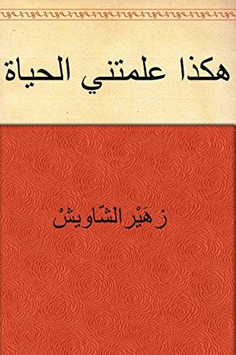 هذا علمتني الحياة (Arabic Edition)