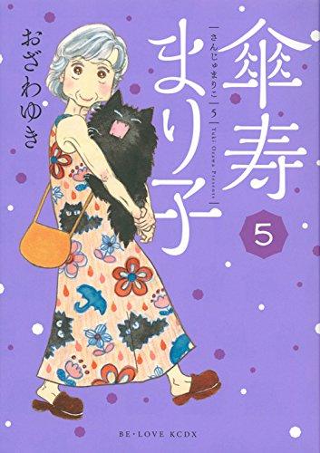 傘寿まり子(5) (KCデラックス BE LOVE)