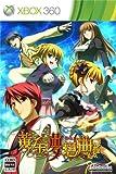黄金夢想曲X おうごんむそうきょく(20111006) [XBox360]
