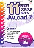 11コマンドでスラスラ描けるJw_cad7 (エクスナレッジムック Jw_cadシリーズ 5)